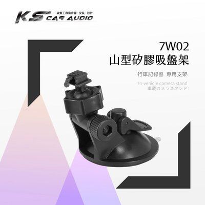 7W02【山型-矽膠吸盤架】短軸 行車記錄器支架 Trywin TD6. Carscam. 速霸|岡山破盤王