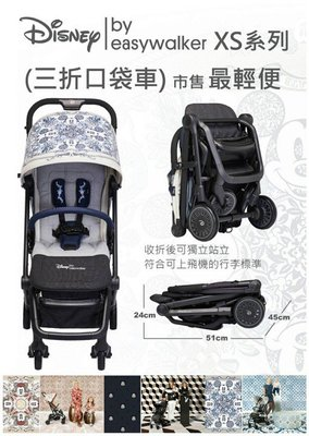 Disney by Easywalker Buggy XS傘推車...口袋車