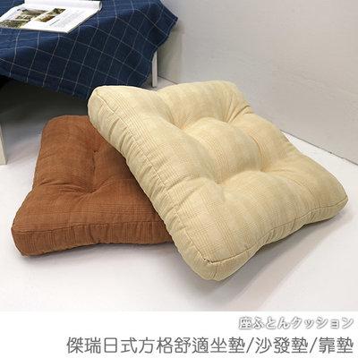 坐墊 椅墊 靠墊《傑瑞日式方格舒適坐墊/沙發墊/靠墊》-瑜憶森活館