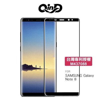 --庫米--QinD SAMSUNG Galaxy Note 8 滿版玻璃貼(滿邊) 9H硬度 防爆 抗指紋 邊膠