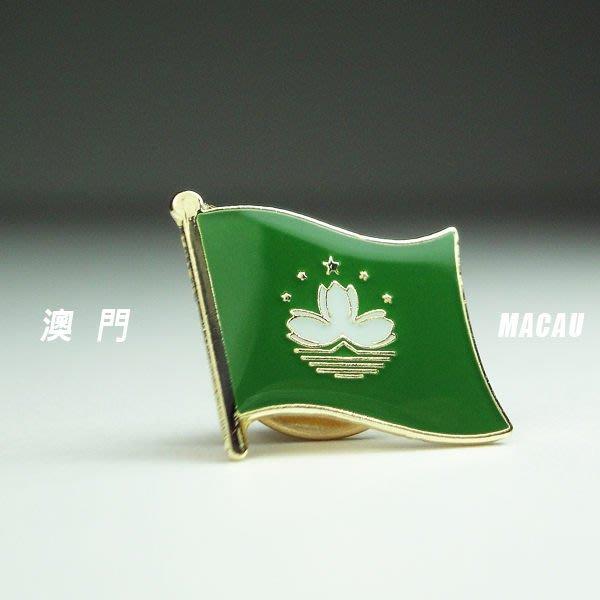 【國旗徽章達人】澳門特區國旗徽章/國家/胸章/別針/胸針/Macau/超過50國圖案可選