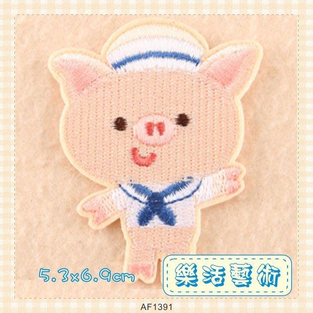 樂活藝術「燙貼布」 ~ 水手小猪 刺繡布貼 熨燙貼 貼花 衣服配件《有背膠》【現貨】【AF1391】