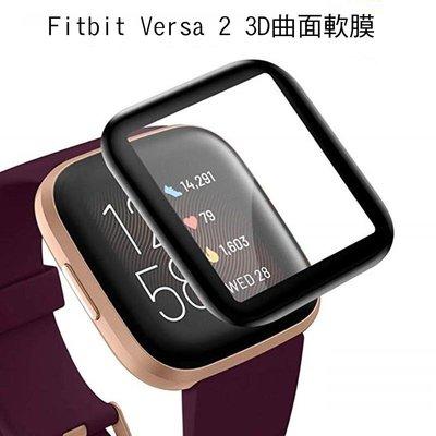 --庫米--Fitbit Versa2 智慧手錶保護貼 3D曲面保護軟膜