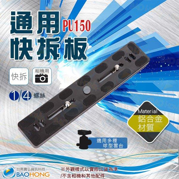 含稅價】 全金屬雲台快裝板  通用快拆板 雲台快拆板 長焦鏡頭快裝板 PU-150 PU150 一字加長型快裝板