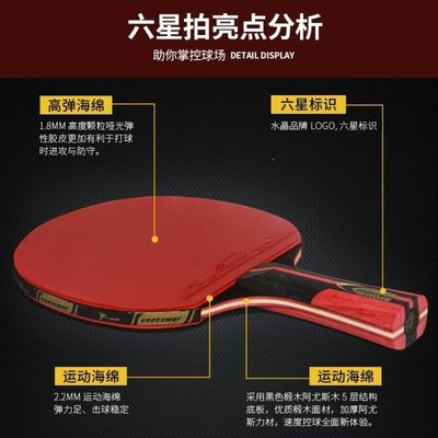 ZIHOPE 六星乒乓球拍單拍四星專業級學生初學者1只兵乓套裝ZI812