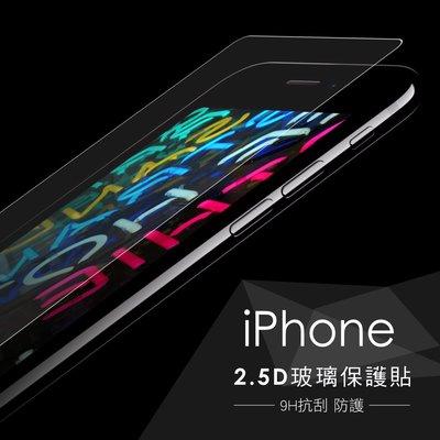 超薄0.2mm強化玻璃 9H 抗刮 疏油疏水 iphone7 6 6s 4.7 Plus iphone5s se X