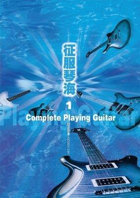【華邑樂器】征服琴海1(附CD) (麥書國際文化事業有限公司)