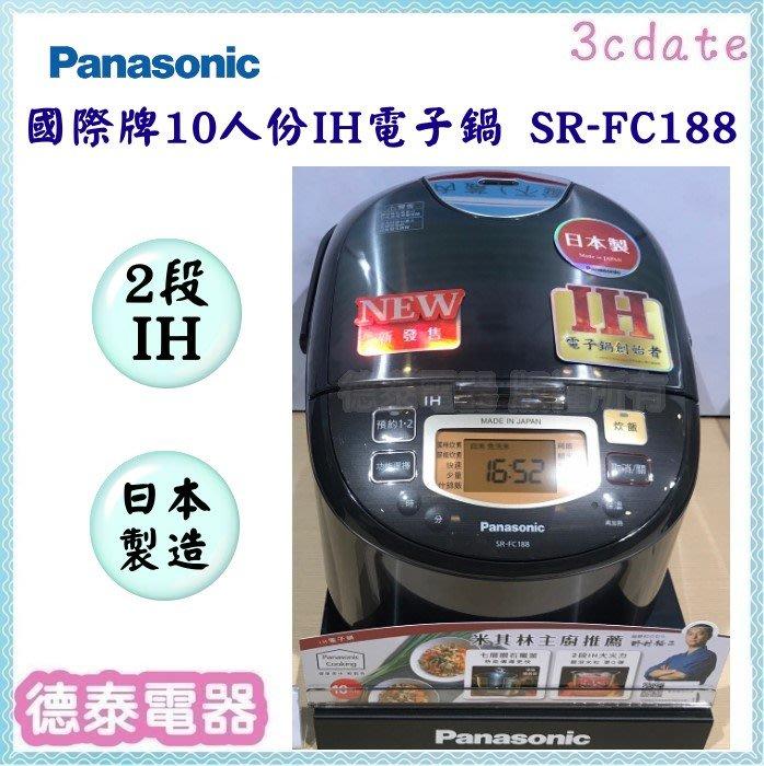 可議價~Panasonic【SR-FC188】國際牌10人份2段IH 日本製電子鍋 【德泰電器】