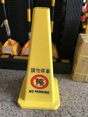 [含稅]請勿停車PVC彈性方型交通錐 ...