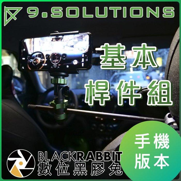 數位黑膠兔【 9.SOLUTIONS 基本桿件組 手機版】Q Mount 車拍 機車 公路車 汽車 Vlog 攝影