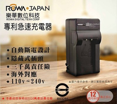 【3C王國】FOR CANON NB-11L 快速充電器 相容原廠電池 壁充式 A2400 A3400 A4000