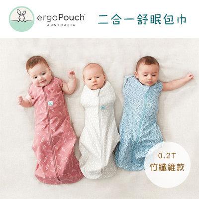 澳洲ergoPouch➤二合一壓釦式舒眠包巾0.2T輕薄竹纖維有機棉(多款)CH504✿蟲寶寶✿