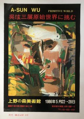 〈簽名海報〉吳炫三1986年東京上野之森美術館個展