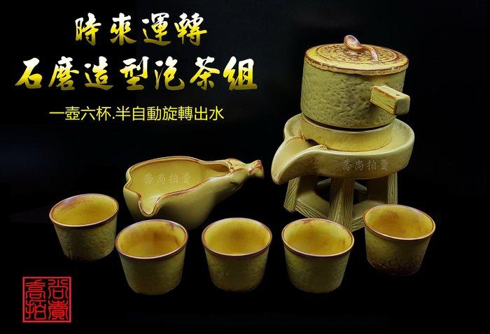 【喬尚拍賣】時來運轉泡茶組 半自動出水 石磨造型 自動出水茶壺