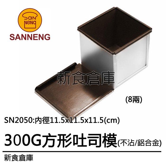 三能-方形不沾吐司盒300g-SN2050底+蓋(8兩吐司模.長方形吐司模.家用土思烤模.吐司模型.不沾模具)新食倉庫