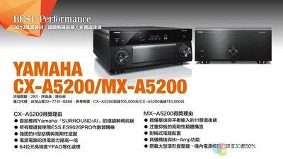 強崧音響 YAMAHA  CX-A5200