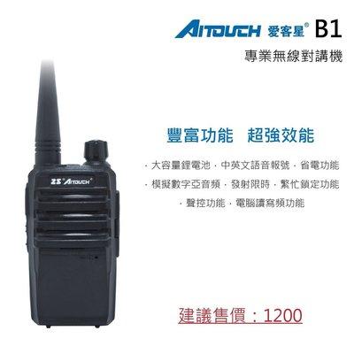 【牛小妹無線電】愛客星 ZS AITOUCH  B1 免執照 FRS 14CH 無線電對講機 低功率