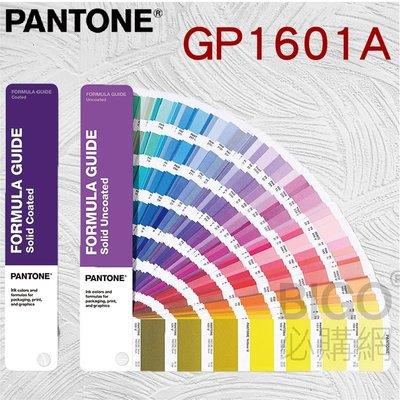 【美國原裝】PANTONE GP1601A 配方指南(光面銅版紙&膠版紙) 平面設計應用 色票 顏色打樣 色卡 色彩配方