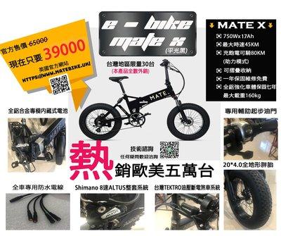 全地形MAX多功能20*4.0英吋胖胎摺疊電動車 小哲 電動車 登山車 鋰電池