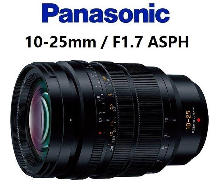 ((名揚數位))【新品】Panasoni LEICA DG 10-25mm F1.7 ASPH 廣角變焦恆定光圈 公司貨