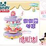 麗嬰兒童玩具館~Mini Candy 糖果計劃系列- ...