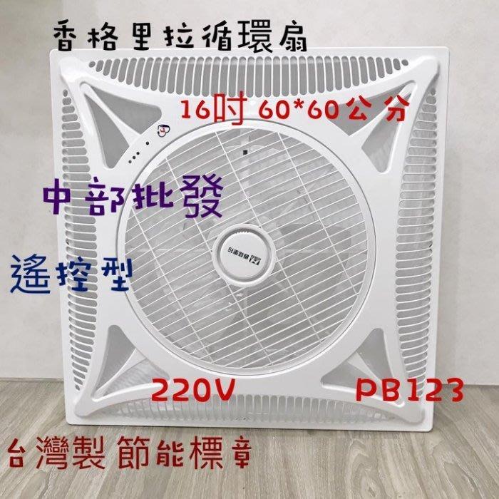 中部批發』220V 16吋 香格里拉 PB-123 輕鋼架循環扇 坎入式風扇 節能 辦公室節能扇 無線遙控 商業