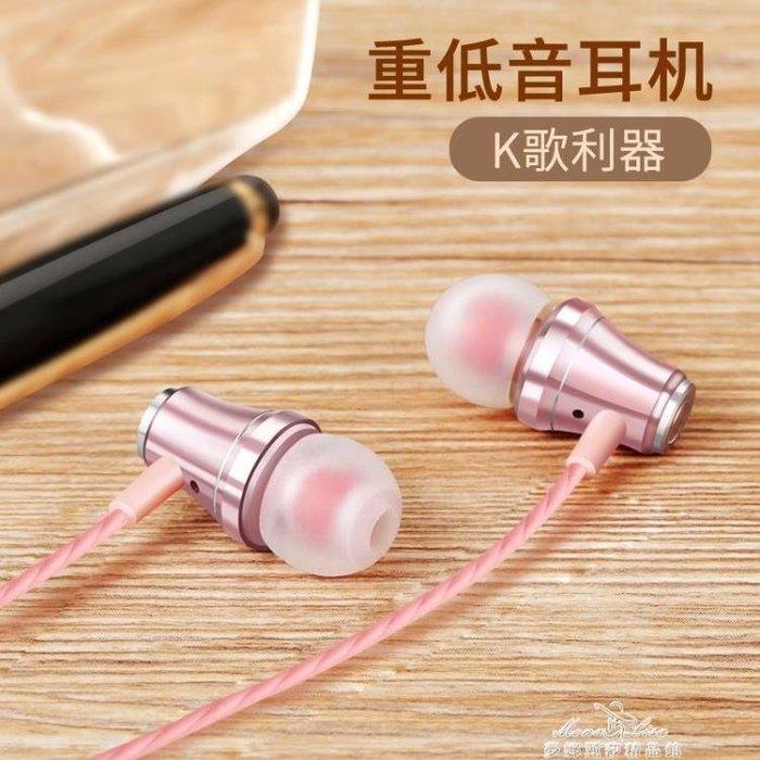 「免運」科唱 耳機入耳式手機通用韓國版可愛男女生耳機耳塞重低音 『菲菲時尚館』