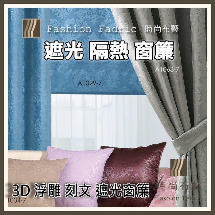 遮光窗簾 3D 押花系列 12元 才 【07】素色好搭配