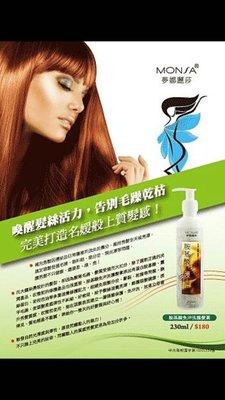 超取免運❤️胺基酸免沖洗護髮素1000ml❤️東欣 夢娜麗莎