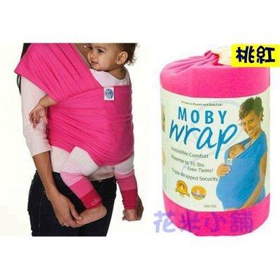 長揹巾 Moby Wrap 美國嬰兒 揹巾 孕婦 哺乳巾 背帶 抱帶 彈力背巾 幼兒 花米小舖 現貨