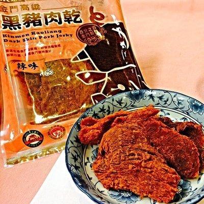 【良金高粱豬肉乾→辣味】  良金牧場 金門特產 買25包免運再送5組