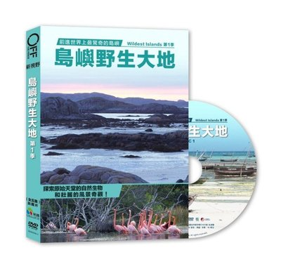 合友唱片 面交 自取 島嶼野生大地 第1季 DVD Wildest Islands Series1