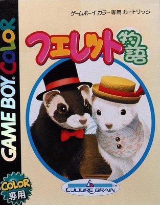 幸運小兔 GBC遊戲 GB 雪貂物語 雪貂故事 任天堂 GameBoy GBA 日版 D6