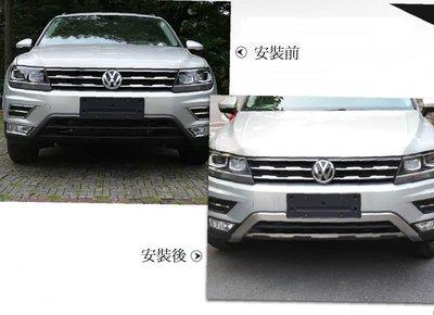 ☆╮【福斯16-17年式 Tiguan 保險桿前後護板 無損原車配件 】╭☆另有其他車型
