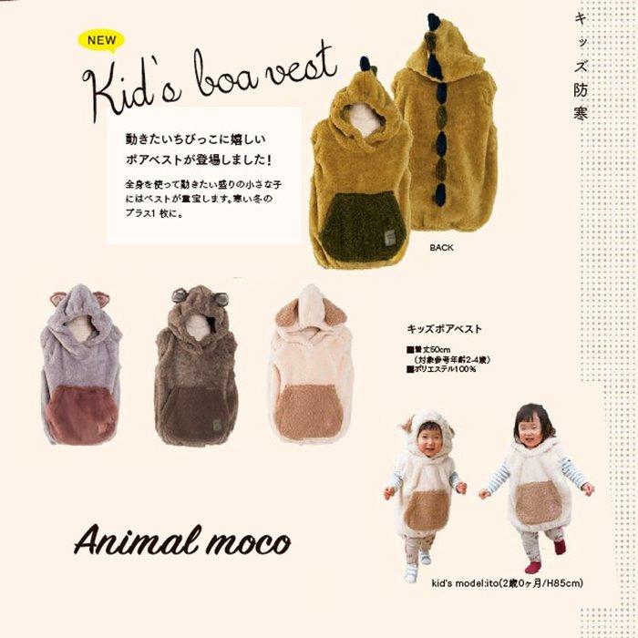 Dou Dou House 日本moco 男女童 動物造型連帽保暖背心(恐龍/小貓/小羊/小熊)(現貨)