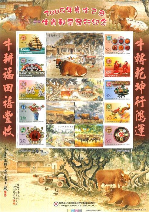 (個人化郵票31)2009年歲次己丑生肖郵票發行紀念