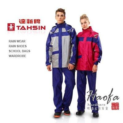 【明豪五金百貨】※ 達新牌雨衣系列 ※ 飛翼套裝雨衣