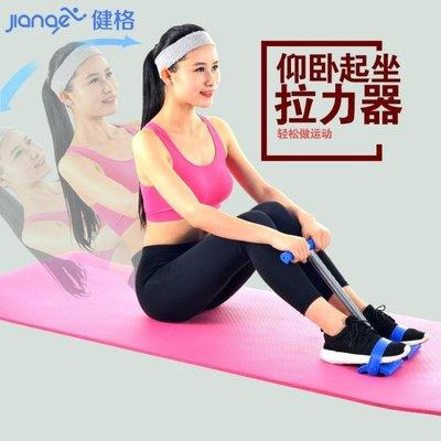 仰臥起坐拉力器健身器材家用運動神器運動收腹肌腳蹬輔助器【全館免運】