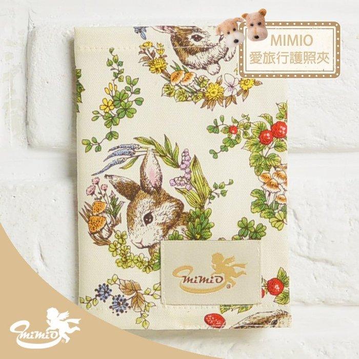 【MIMIO米米歐】台灣設計師文創手作【就愛旅行.護照夾】法式香草草莓花圈-我愛夢幻小兔子-米M0032