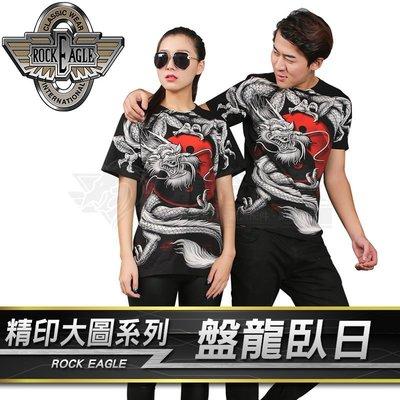 《龍裕》搖滾鷹/盤龍臥日/短袖T恤XL...