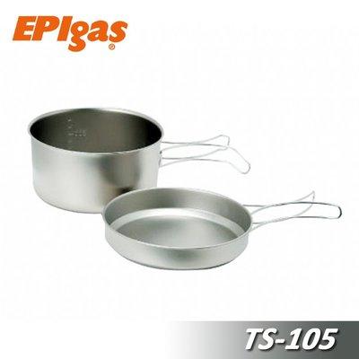 【大山野營】EPIgas TS-105 超輕鈦鍋 ATS Type 2 鈦合金鍋 單人鍋 二人鍋 三人鍋 登山露營 炊具