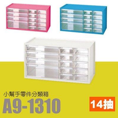 【樹德收納系列】小幫手零件分類箱 A9-1310 ( 零件箱/鑰匙箱/收納/文具箱)