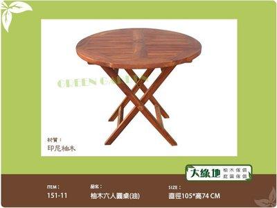 柚木 六人圓桌(上油) 【大綠地家具】100%印尼柚木實木/柚木餐桌/實木餐桌/室內戶外兩用/可摺疊收納