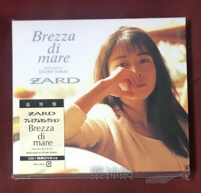 Zard Brezza Di Mare Dedicated To Izumi Sakai (日版CD+DVD追悼盤)