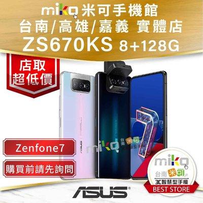嘉義【MIKO米可手機館】華碩 ASUS ZenFone7 5G ZS670KS 8G/128G 空機價$14390
