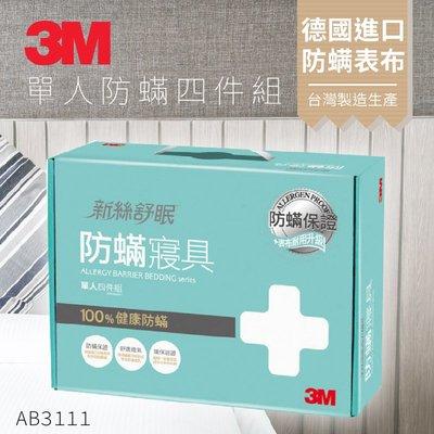 【防螨剋星 睡覺好眠】 3M 防蹣寢具 單人四件組 AB-3111(含 枕套 被套 床包套)另有 雙人/加大/特大