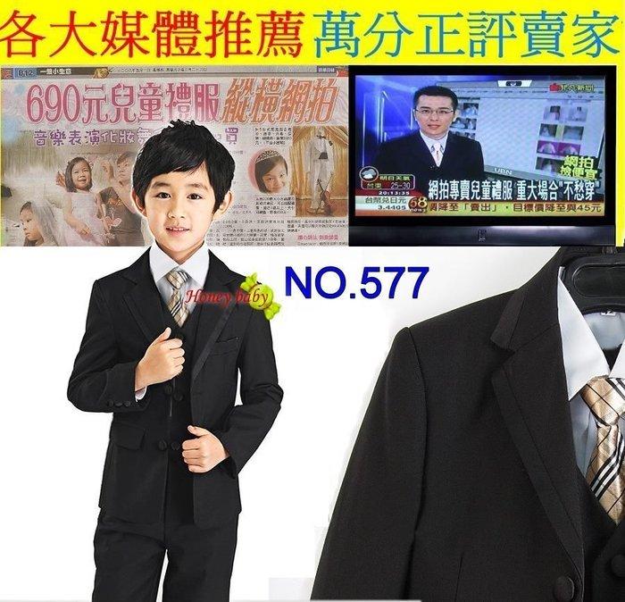 HoneyBaby~NO.577 花童套裝男童6件式西裝外套.背心西褲.襯衫,領帶紅領結,黑色進階版 54~64下標區