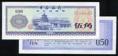 CHINA P.R.(中國外匯券紙幣), FX2 ,5-JIAO角   ,1979,品相9新AU 國際#19051021