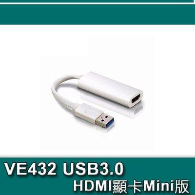 【開心驛站】UPMOST 登昌恆 VE432 USB3.0 HDMI 顯卡 Mini版