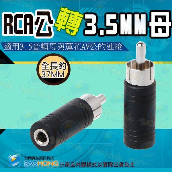 含稅價附發票】監控DVR主機 音頻轉換頭 RCA公轉3.5mm音源母 3.5mm母轉RCA公 AV蓮花公轉3.5mm母
